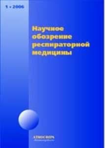 Журнал Научное обозрение респираторной медицины